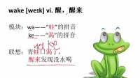 轻忆教育英语单词记忆方法单词记忆方法懒人记单词
