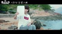 《李雷和韩梅梅》主题曲MV
