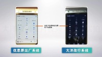 三星W2017优思手机高清屏幕