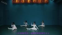 2017-1《中国舞考级》01-3级《三字经》勾绷脚-4K