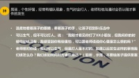 陈海亮老师-幼儿园老师对孩子行为的协助3