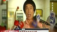 71载人生谢幕 猪哥亮今晨病逝 170515 新娱乐在线