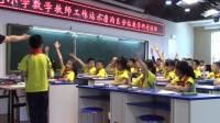 07-第59小吴君-小数的初步认识-吴正宪小学数学教学研讨活动