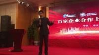 (9)百家企业合作上市落地会—5月13日北京维也纳国际酒店