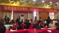 (10)百家企业合作上市落地会—5月13日北京维也纳国际酒店