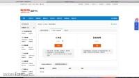 ican电商培训_开店流程_第11课 订单险&账期保障