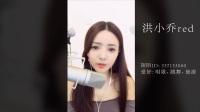 爱播娱乐——网红一姐洪小乔演唱《太委屈》
