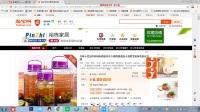 07购物车选货教程-山东逸淘软件