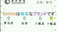 日语教程-日语入门教程