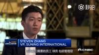 苏宁公子张康阳CNBC采访中文字幕版,对球队充满信心