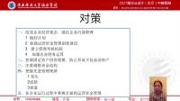 陕西科技大学镐京学院会计1303许蔻毕业论文中期答辩