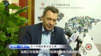红十字国际委员会主席彼得·毛雷尔接受法制日报与法制与新闻客户端专访