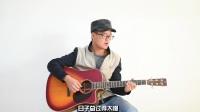 吉他初学《同桌的你》吉他弹唱教学