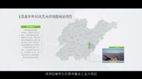 山东华亨太阳能发电有限公司