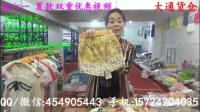 菏泽康庄童装尾货5元童装批发视频_标清