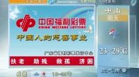 20170518广东卫视天气预报