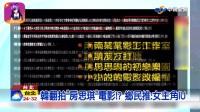 台湾才女作家林奕含《房思琪的初恋乐园》将被韩国拍成电影?