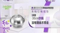 环球购物《爱乐仕大口径荣耀品质锅具组》