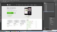 海文国际UI视频教程第三阶段WUI设计-网站页面的构成-1