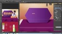 海文国际UI视频教程第三阶段WUI设计-化妆品电商网站设计-1