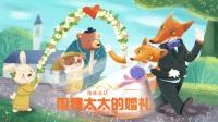 076 狐狸太太的婚事