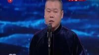 岳云鹏 孙越 相声小品《非一般的爱情》欢乐喜剧人 搞笑