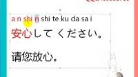 日语学习-每日一句超实用句子(请您放心)