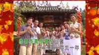【2002】八大巨星《恭喜万事如意 组曲》MV