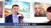 天色常蓝—青岛国际(春季)艺术沙龙展开展
