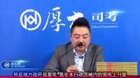 厚大司考-行政法黄韦博-2017年司考-08.抽象行政行为(二)与政府信息公开