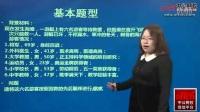 【吉林省公务员面试】无领导小组讨论面试真题名师解读-视频