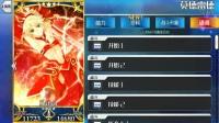 莫德雷德〔Saber〕【Fate/Grand Order】资料/语音