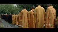人文历史纪录片《玉泉净土》