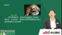中公政法干警文化综合类文综政治-黄梅