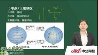 中公政法干警文化综合类课程文综地理-黄梅