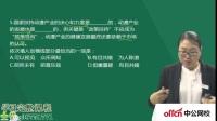 中公政法干警文化综合类行测-李忠秋