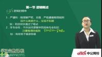 中公政法干警文化综合类行测-苏展