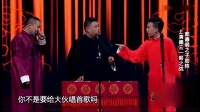 """岳云鹏在节目中说郭德纲""""没文化"""",自己还小学没毕业"""