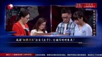 默契婆媳挑战丁氏姐弟-诗书中华