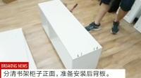 钢木书架安装视频