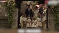凯特王妃妹妹大婚 小王子小公主当花童 170521