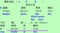 英语音标 国际音标 美式音标 辅音09讲解