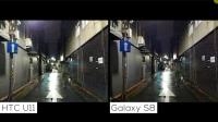 【高清】HTC U11 拍照对比 三星 S8 , u11测评最高得分名至实归