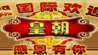 皇朝国际欢迎您 3