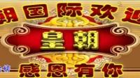 皇朝国际欢迎您 4