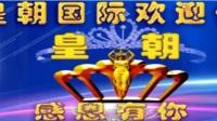 皇朝国际欢迎您 5
