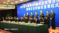 四川省能源投资集团有限责任公司2017年度企业宣传片
