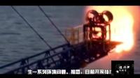 中国可燃冰试采成功!那日本方面会采取怎样的行动呢?