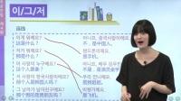 韩语初级语法04