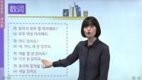 韩语初级语法09